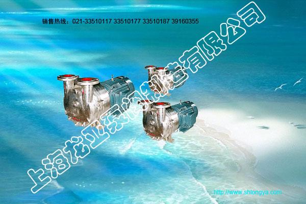 不锈钢水环泵
