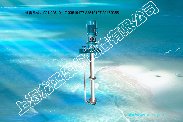 CFY型超长轴液下泵