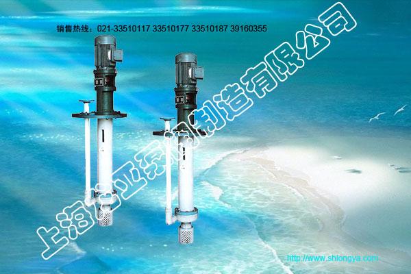 FYS液下泵