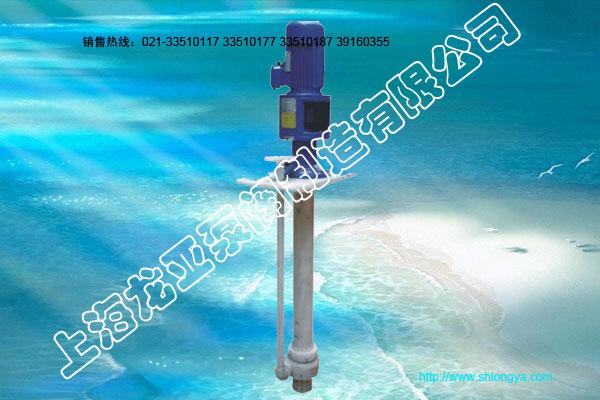 高分子液下泵
